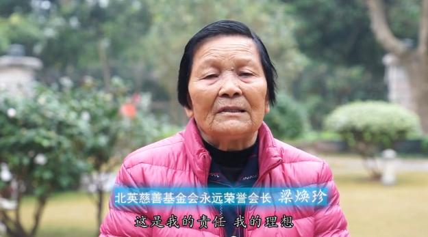 温氏元老级创始人梁焕珍女士的慈善故事:践行大同梦