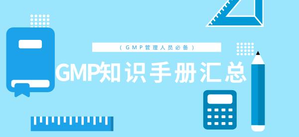 GMP知识手册汇总(GMP管理人员必备)